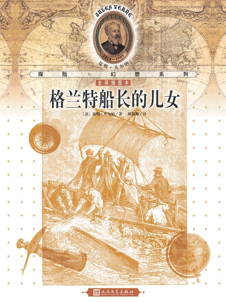 格兰特船长的儿女(儒勒·凡尔纳探险幻想系列)