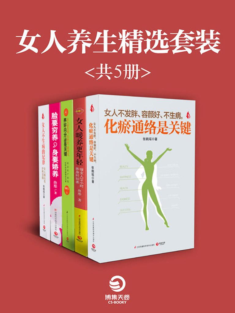 女人养生精选套装(共五册)