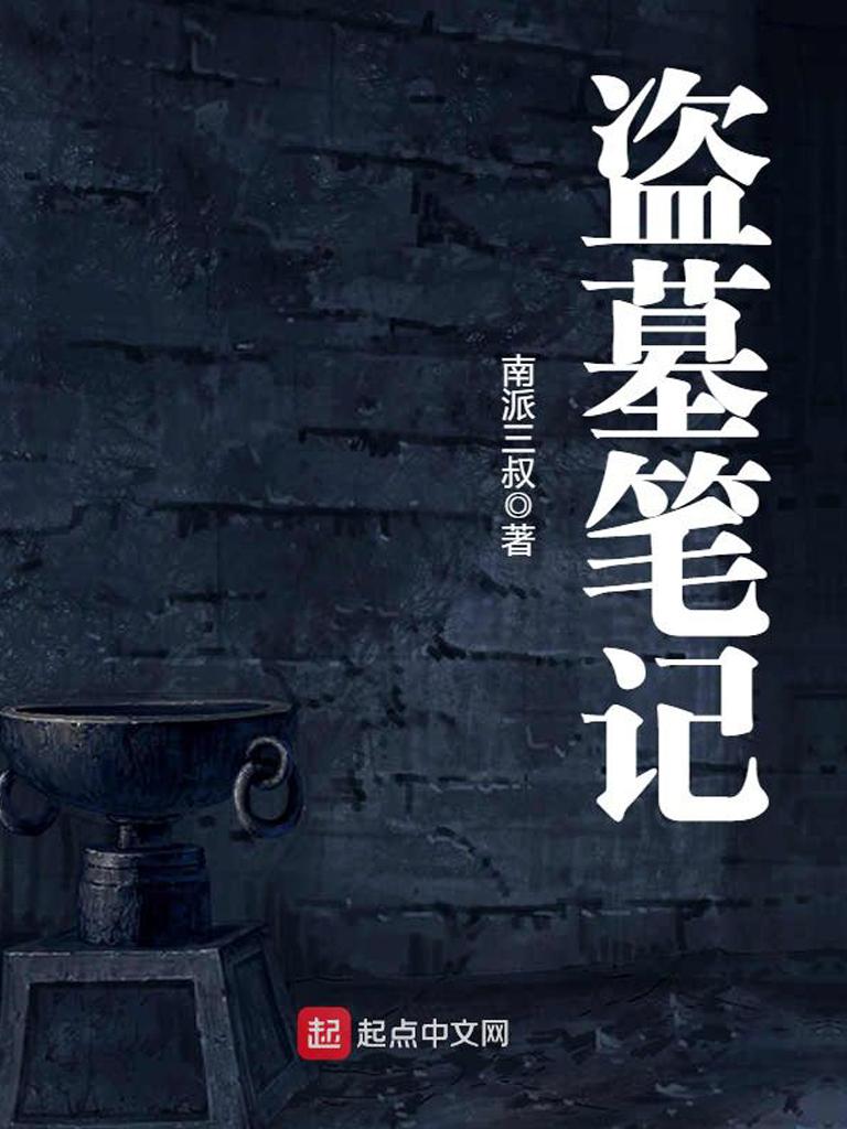 盗墓笔记(全集)