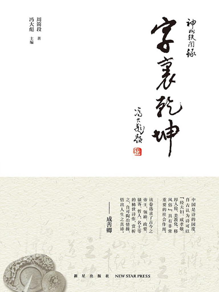 字里乾坤(神州轶闻录系列)