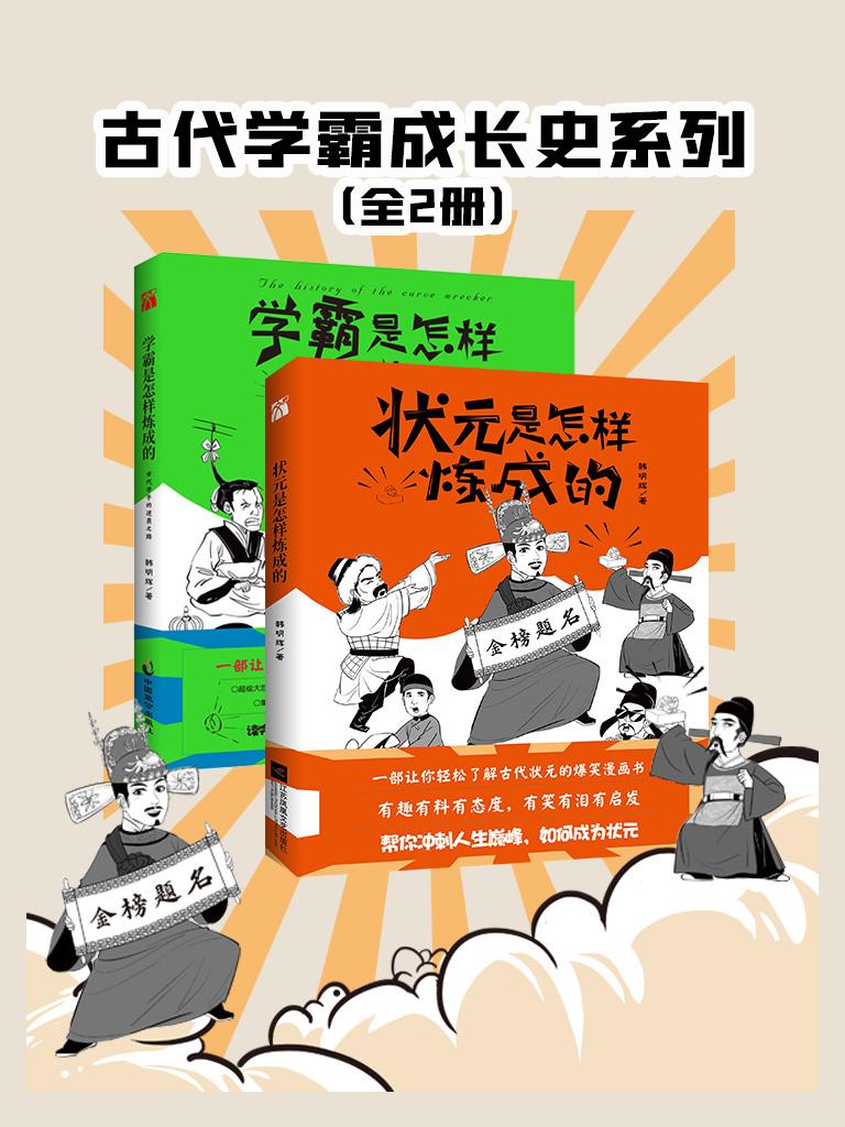 古代学霸成长史系列(全2册)