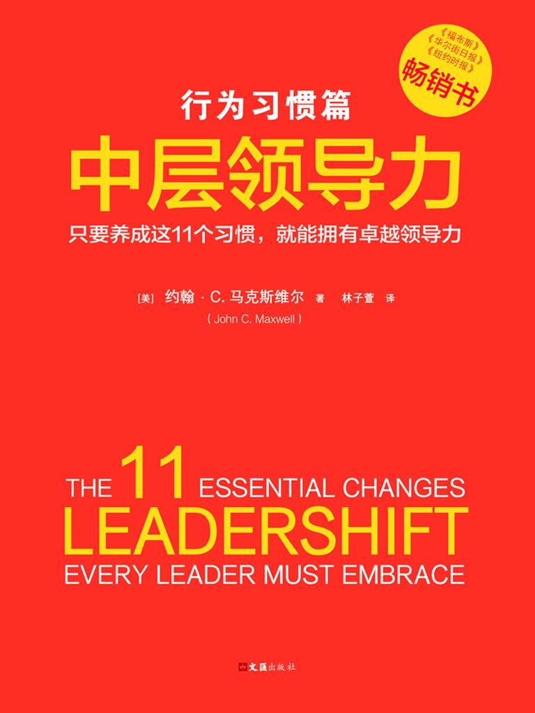 中层领导力:行为习惯篇