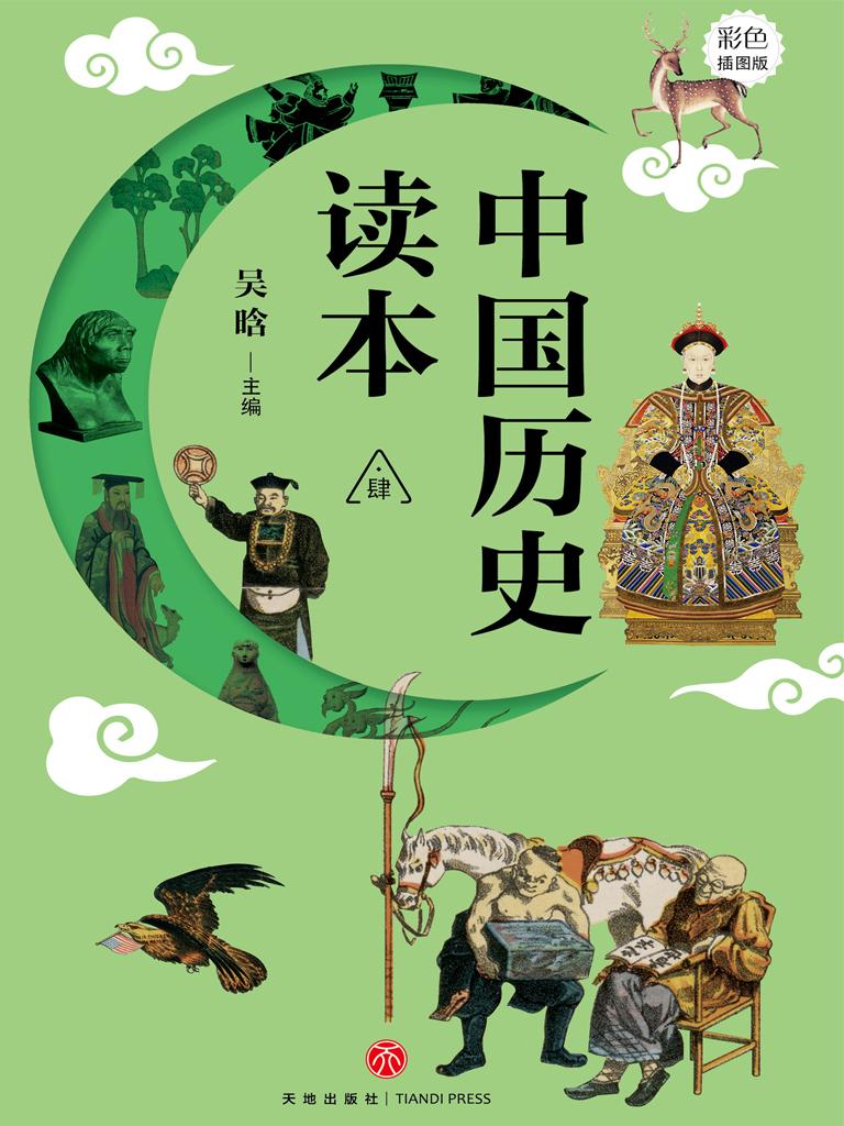 中国历史读本·肆