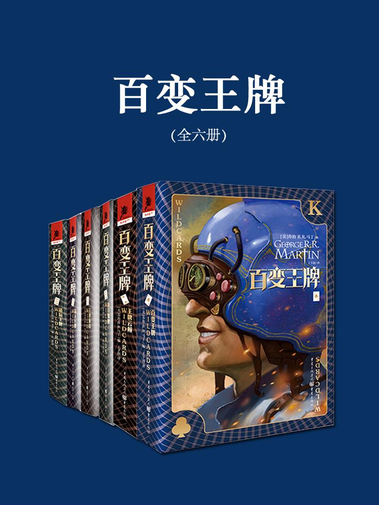 百变王牌(全六册)