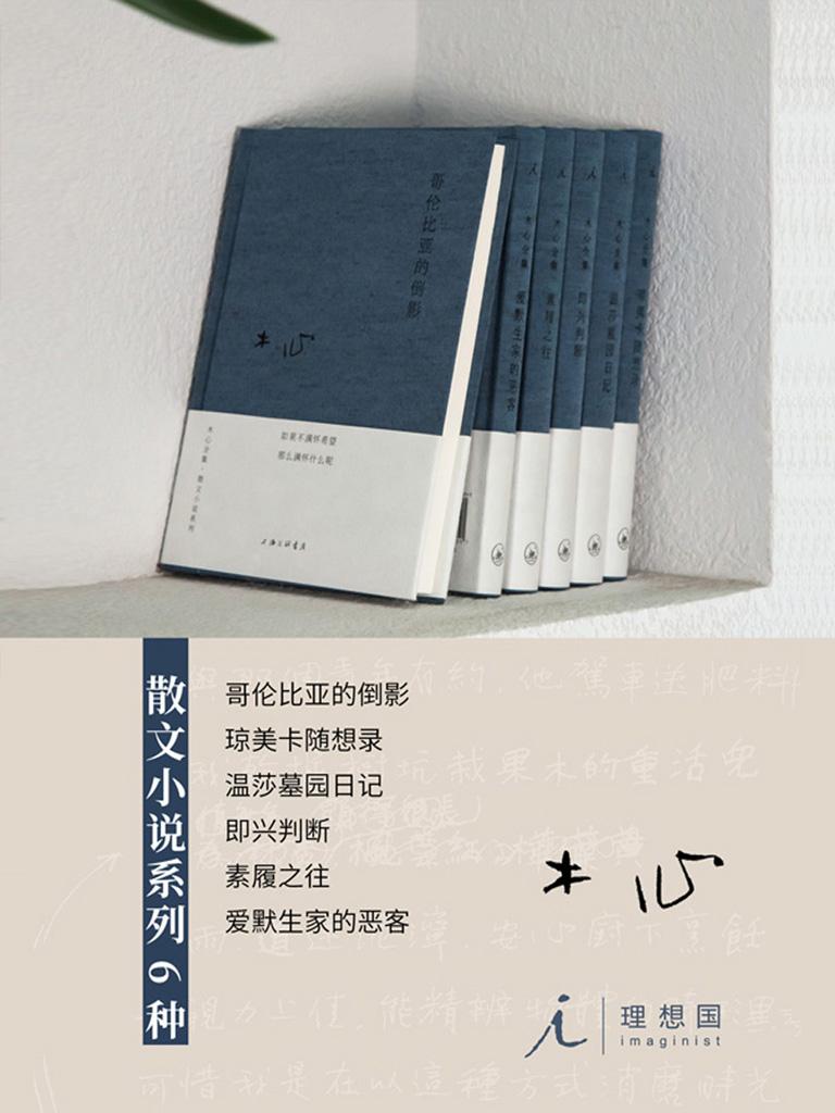 木心散文小说合集(共6册)