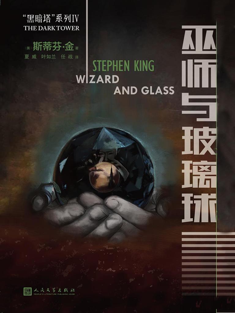 黑暗塔系列 4:巫师与玻璃球