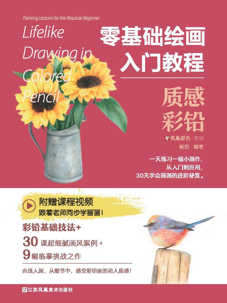零基础绘画入门教程:质感彩铅