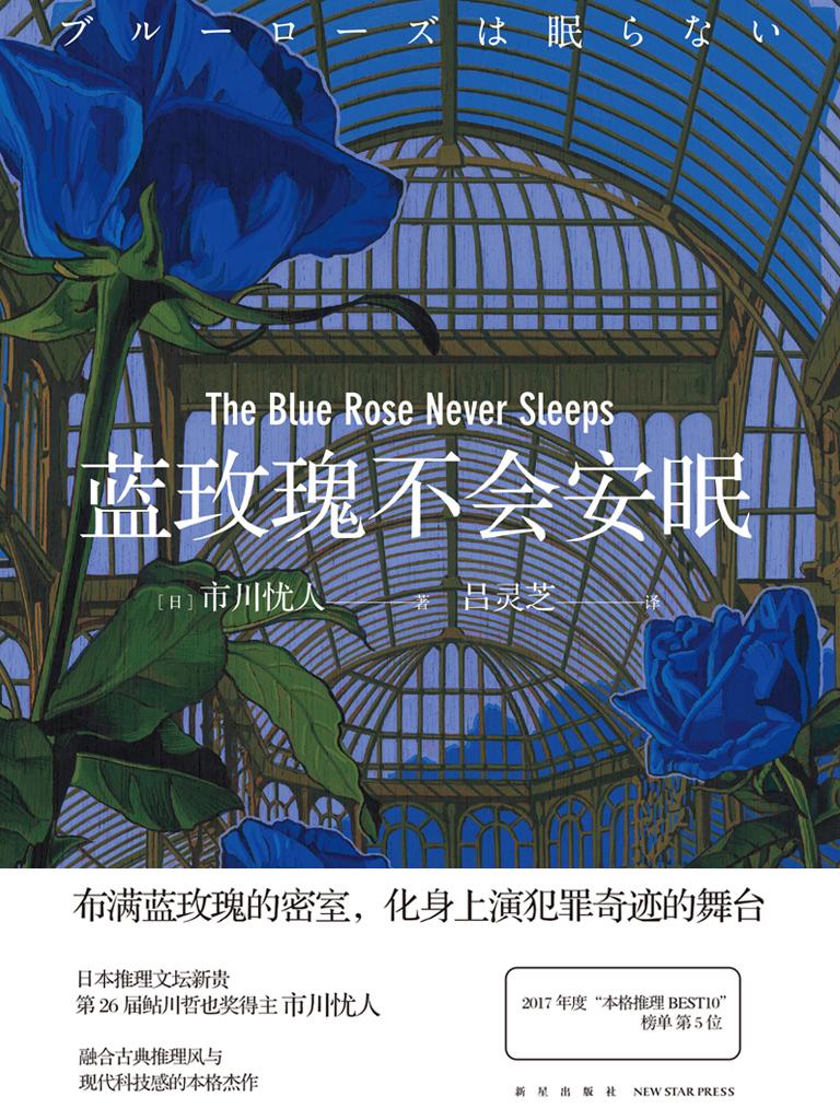 蓝玫瑰不会安眠