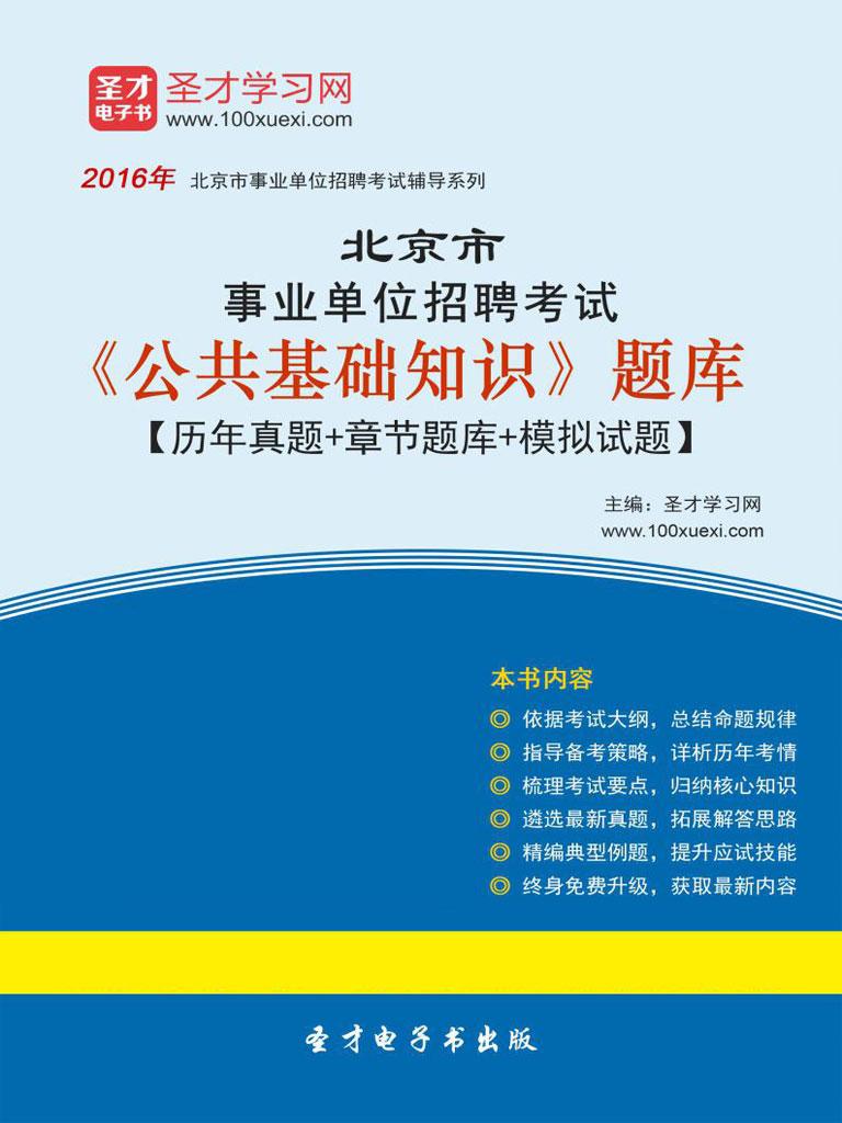 2016年北京市事业单位招聘考试《公共基础知识》题库【历年真题+章节题库+模拟试题】