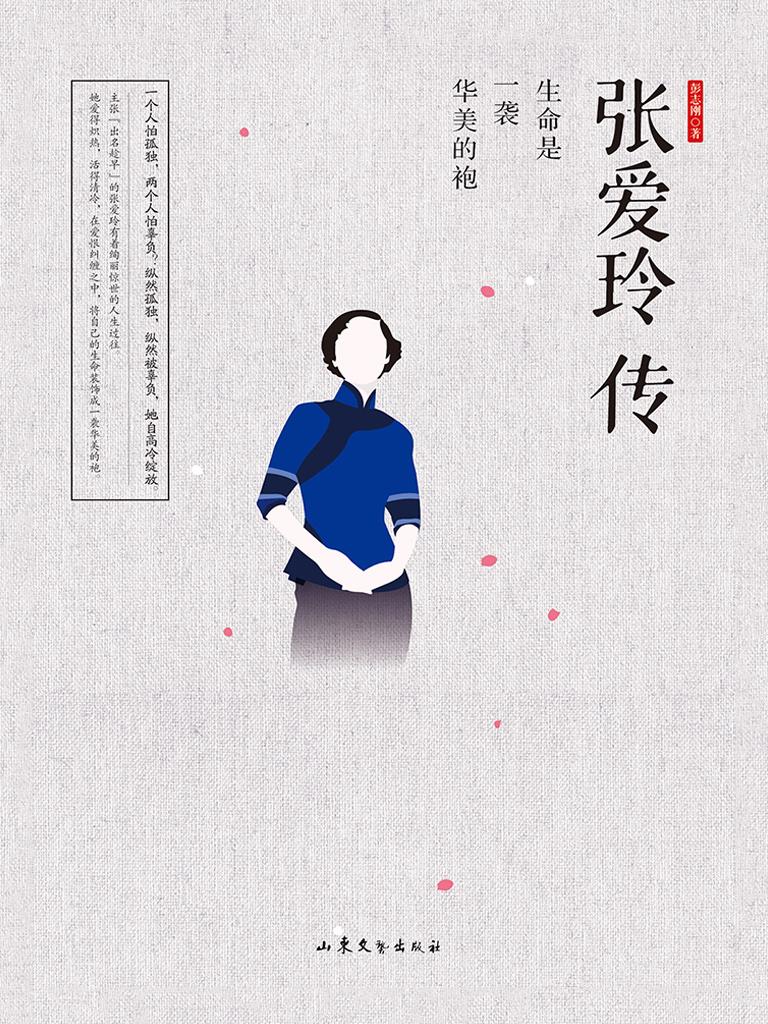 张爱玲传:生命是一袭华美的袍