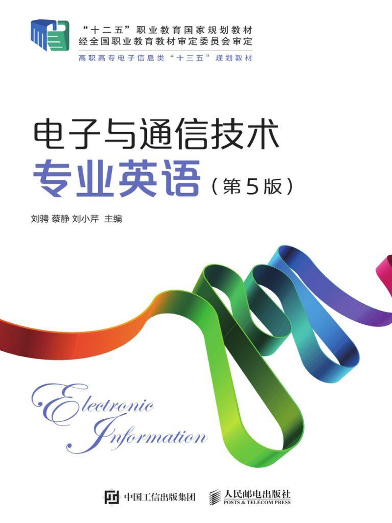 電子與通信技術專業英語(第5版)
