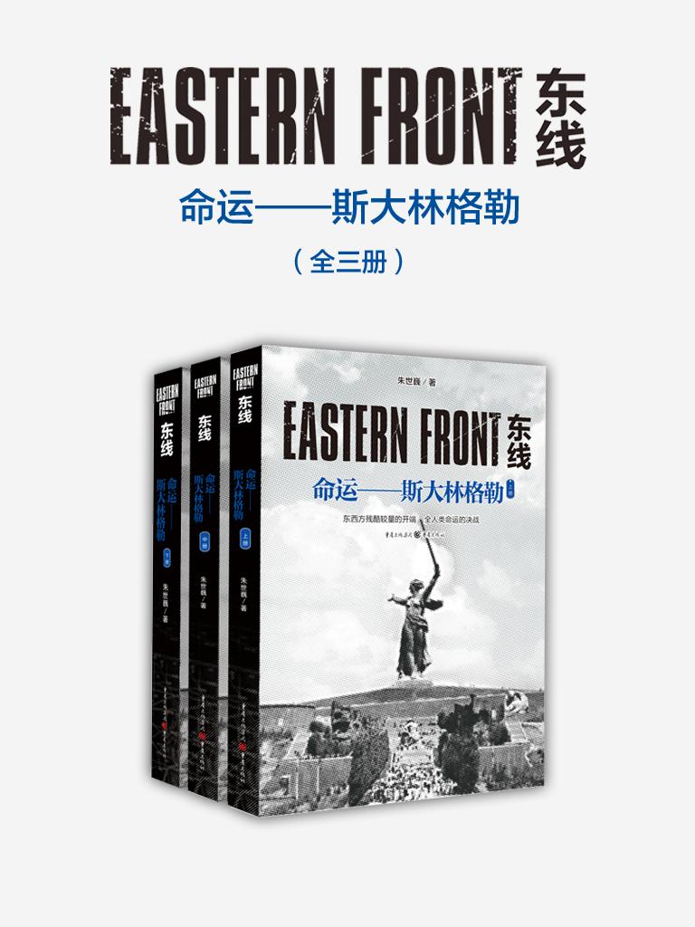 东线:命运——斯大林格勒(全三册)