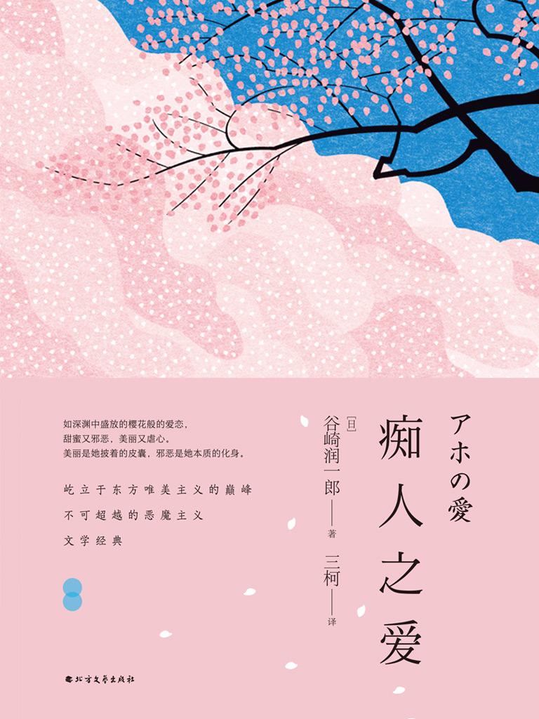 痴人之爱(三柯译)