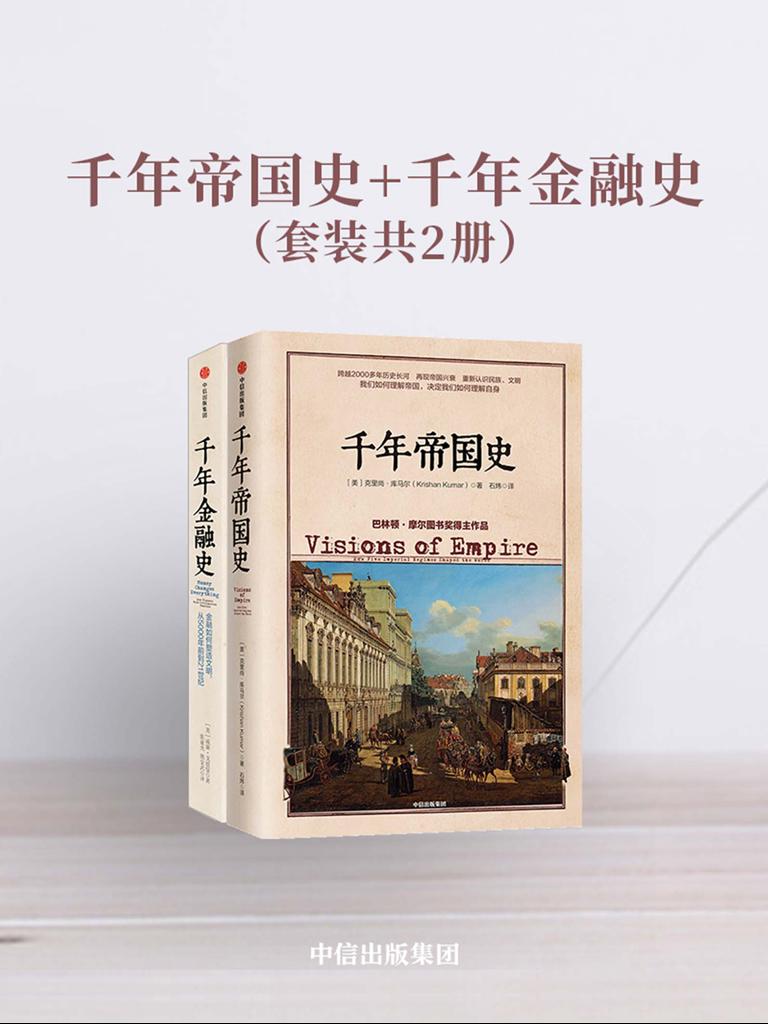 千年帝国史+千年金融史(共二册)