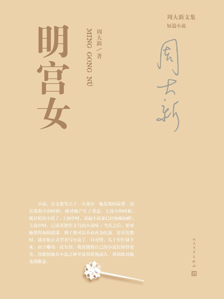明宫女(周大新文集)