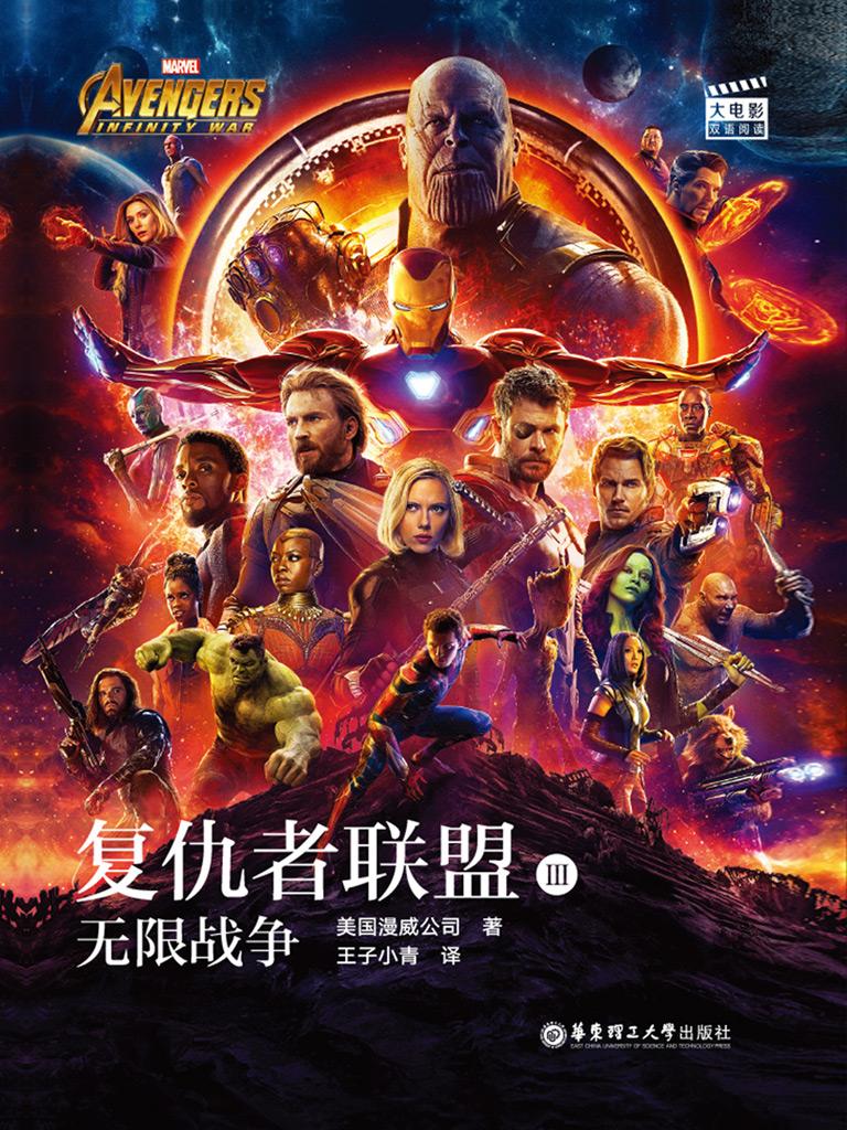 复仇者联盟 3:无限战争(大电影双语阅读)