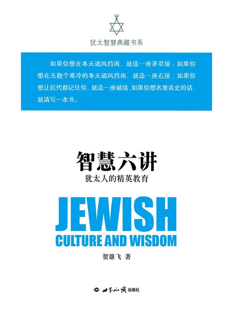 智慧六讲:犹太人的精英教育(犹太智慧典藏书系 第二辑06)