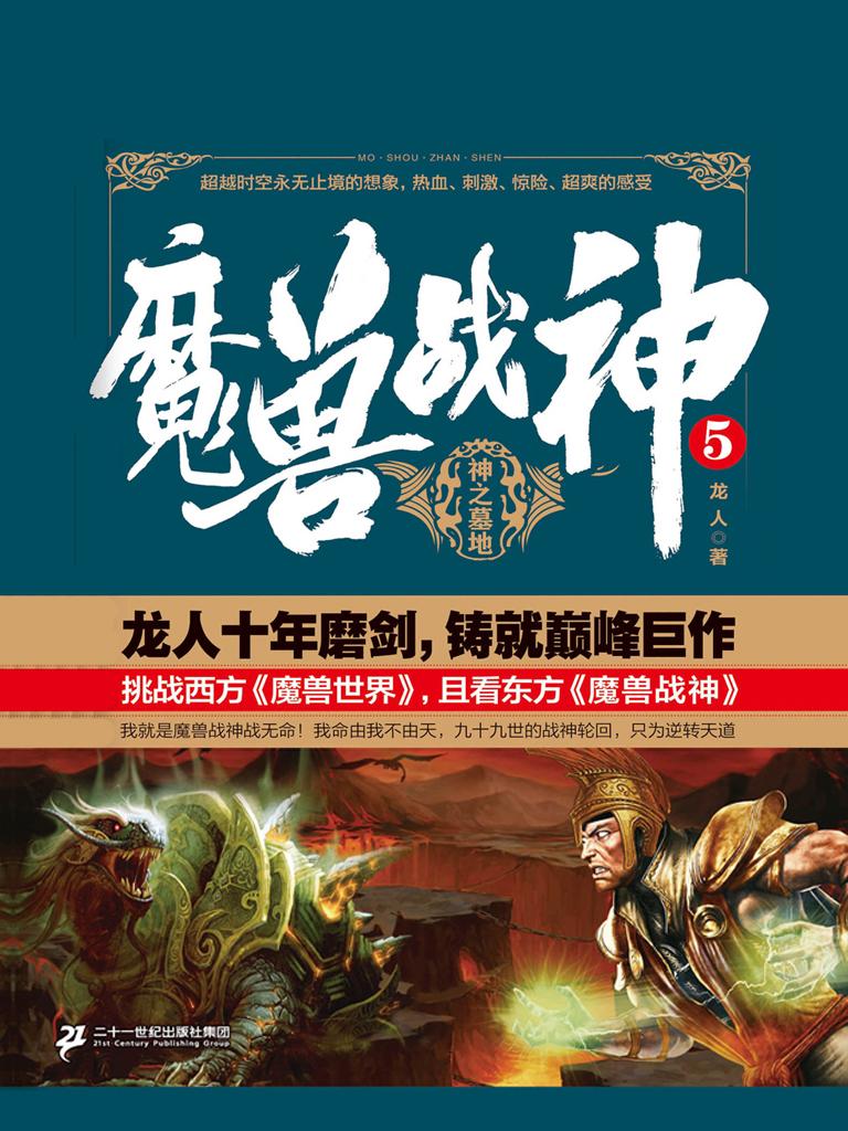 魔兽战神 5