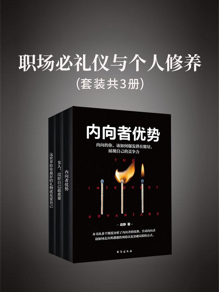 职场必备礼仪与个人修养(共三册)