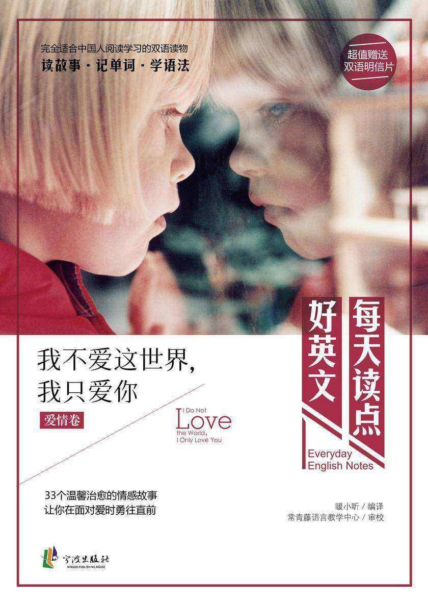 每天读点好英文:我不爱这世界,我只爱你