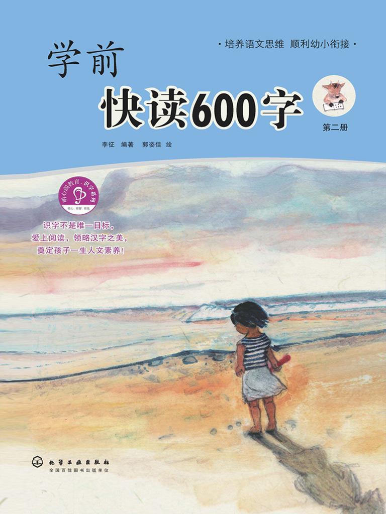 学前快读600字(第二册)
