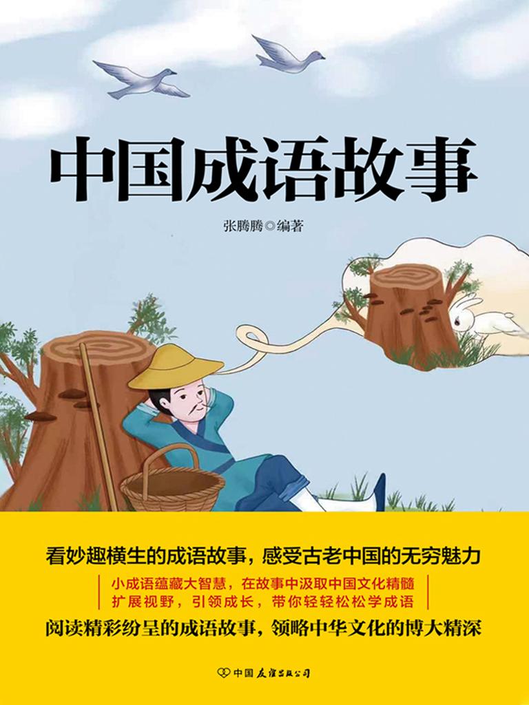 中国成语故事(张腾腾编著)