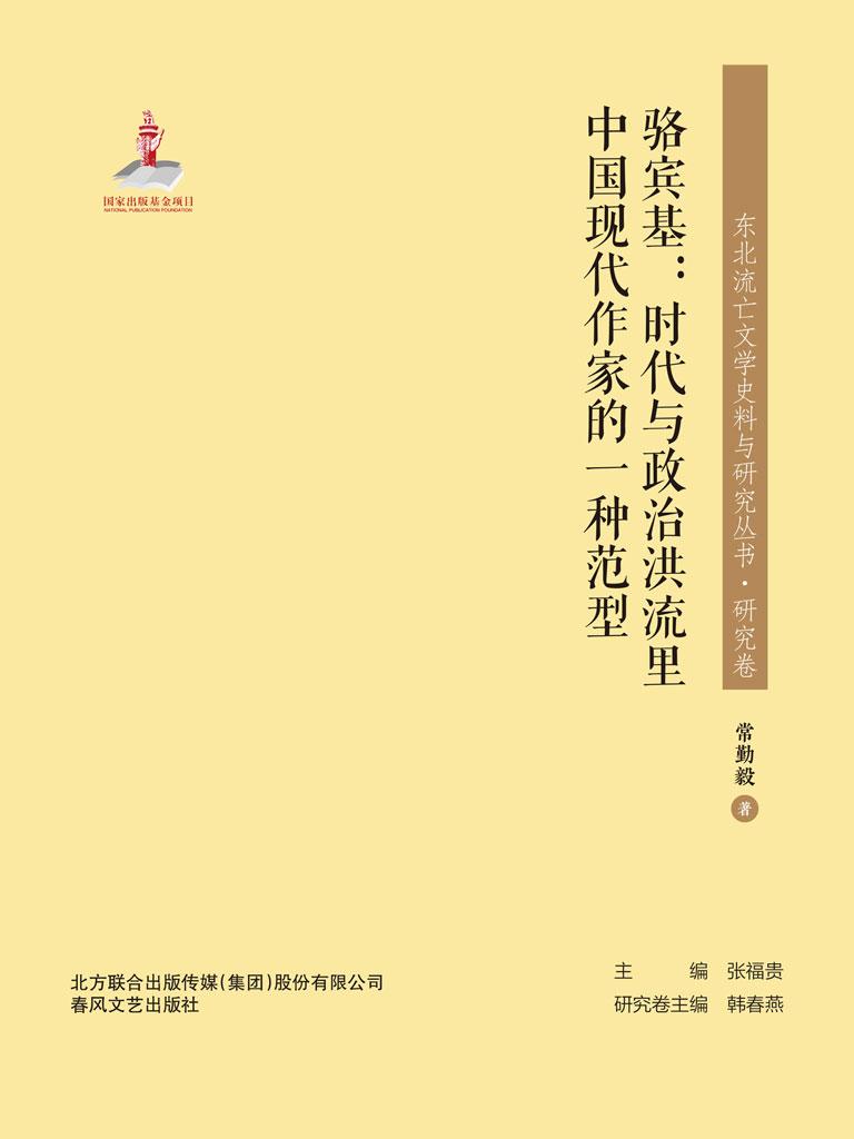 东北流亡文学史料与研究丛书·骆宾基:时代与政治洪流里中国现代作家的一种范型