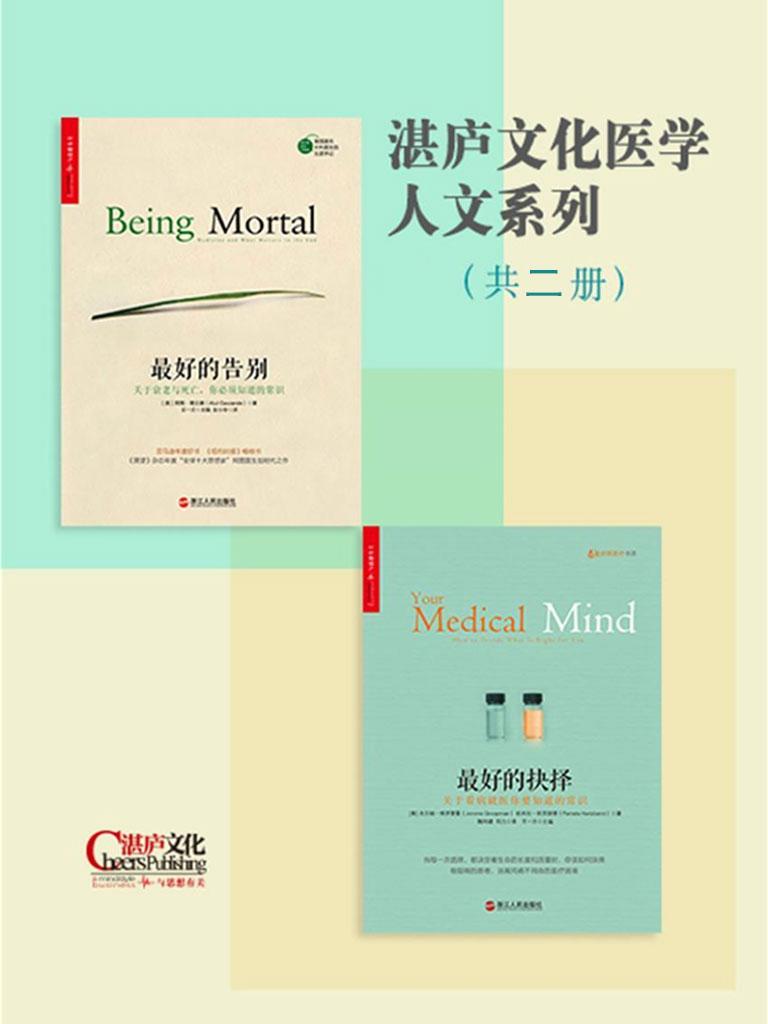 文化医学人文系列(共二册)