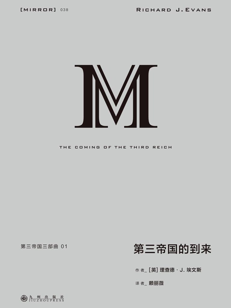 第三帝国三部曲 1:第三帝国的到来(全二册 理想国译丛 038)