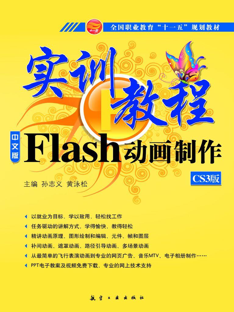 Flash动画制作实训教程