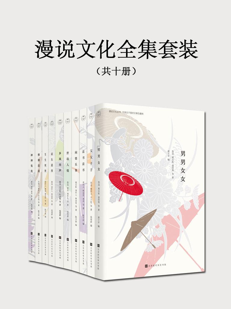 漫说文化全集套装(共十册)