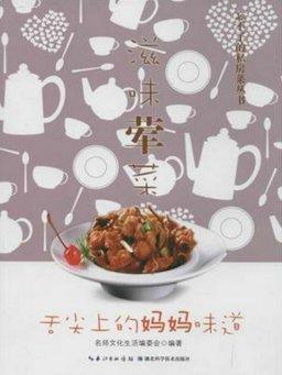 忘不了的私房家常菜丛书:滋味荤菜