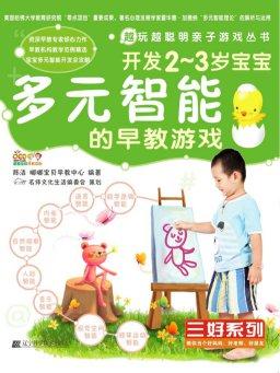 开发2-3岁宝宝多元智能的早教游戏