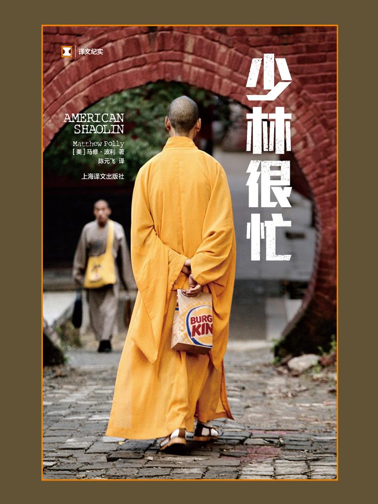 少林很忙:和尚,飞踢与铁裆功:一个美国人在新中国的奥德赛(译文纪实)
