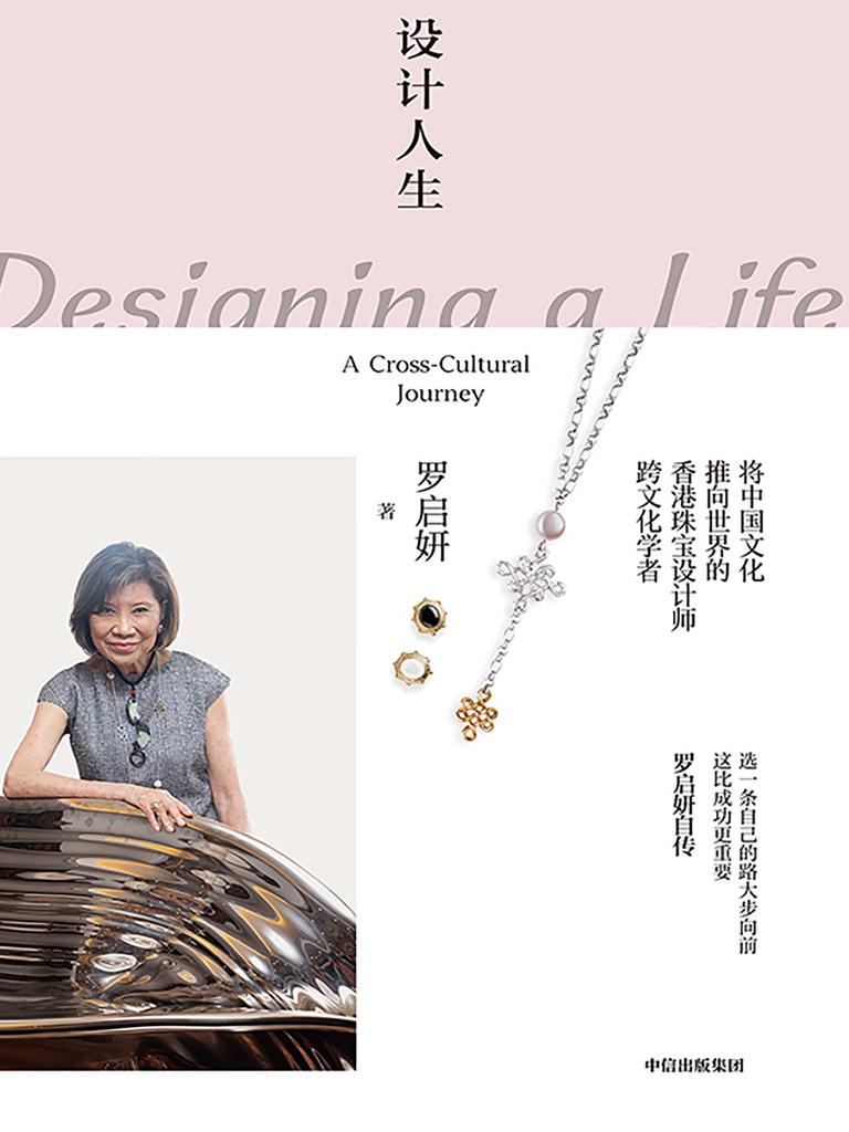 设计人生:罗启妍自传