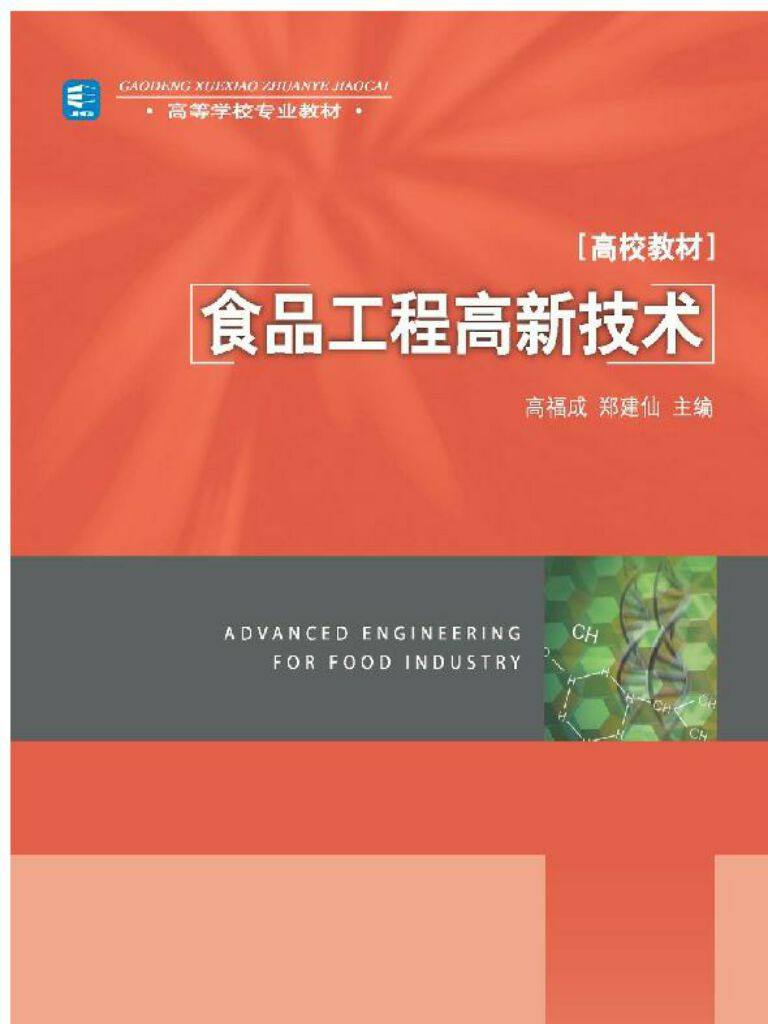 高等学校专业教材·食品工程高新技术(高校教材)