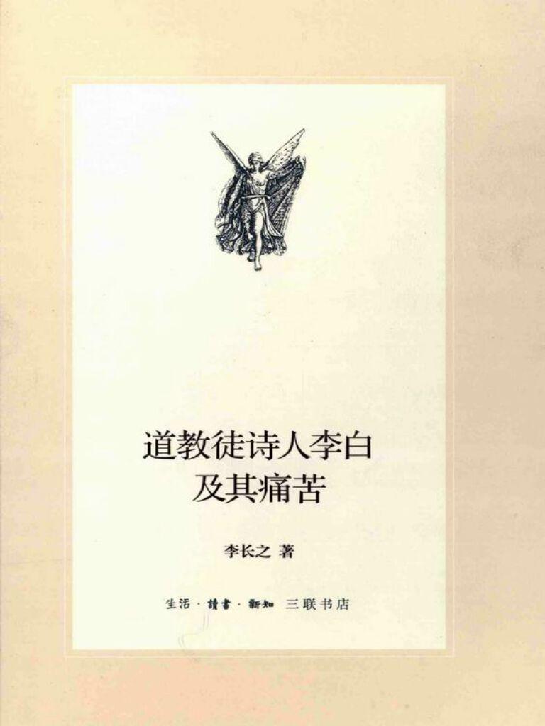 道教徒的诗人李白及其痛苦