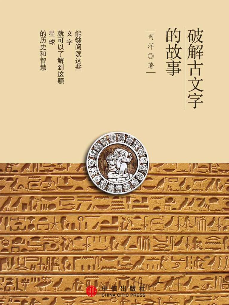 破解古文字的故事