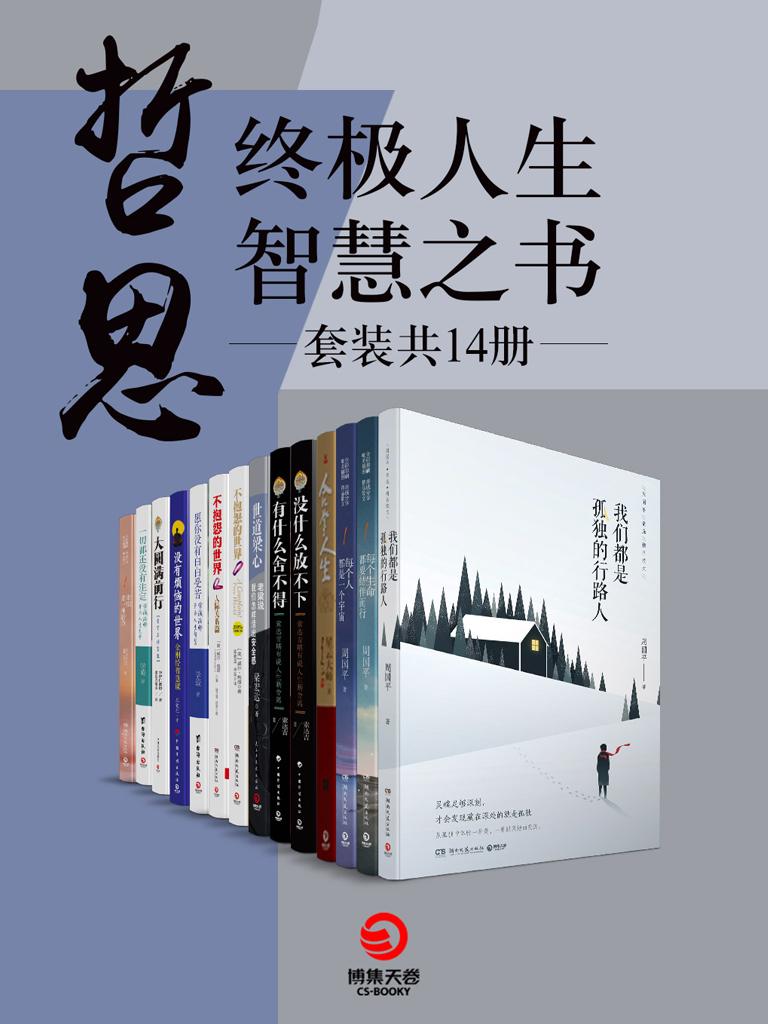 哲思:终极人生智慧之书(共14册)