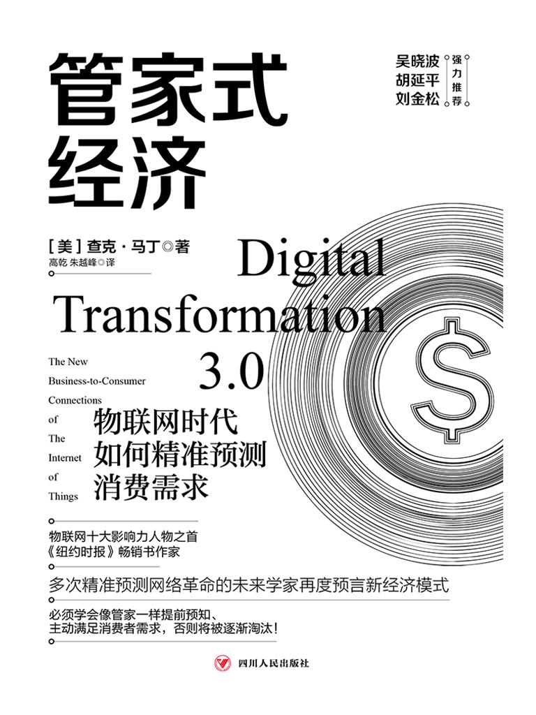 管家式经济:物联网时代如何精准预测消费需求