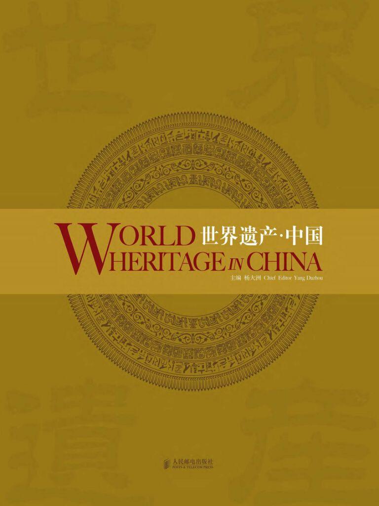世界遗产:中国