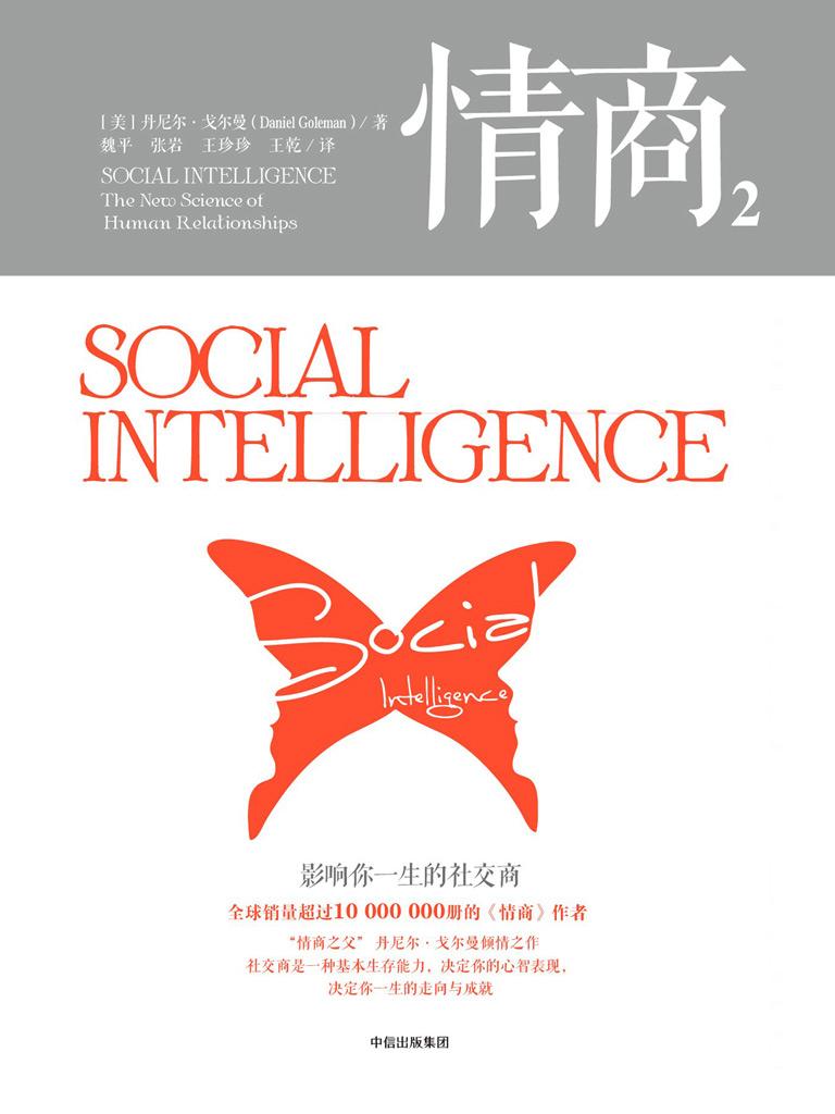 情商 2:影响你一生的社交商(第3版)