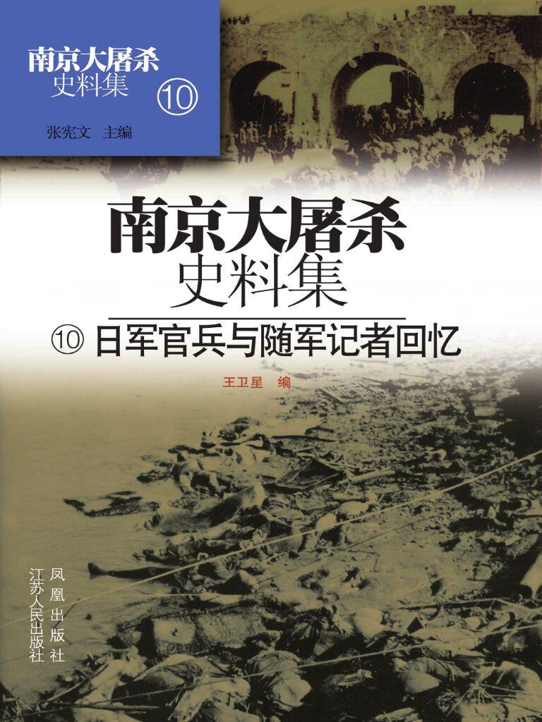 南京大屠杀史料集第十册:日军官兵与随军记者回忆
