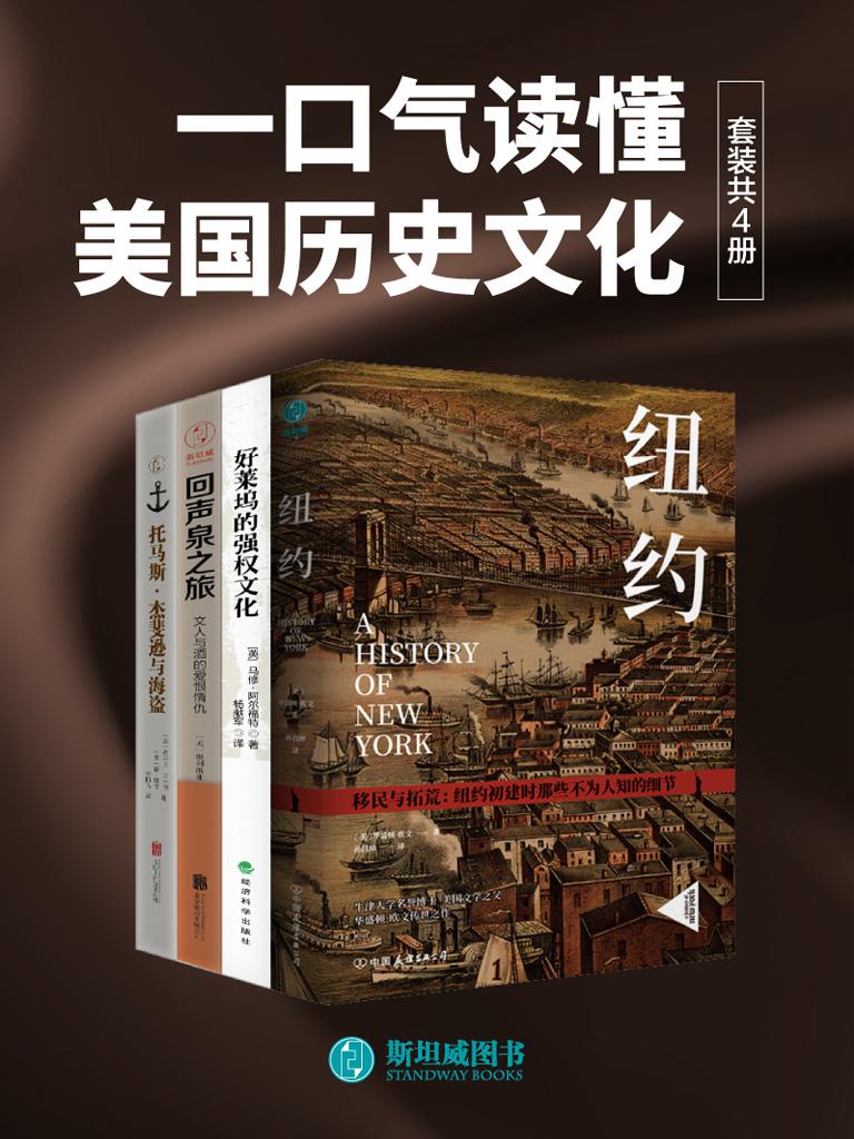 一口气读懂美国历史文化(套装共4册)