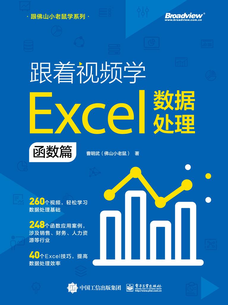 跟着视频学Excel数据处理:函数篇