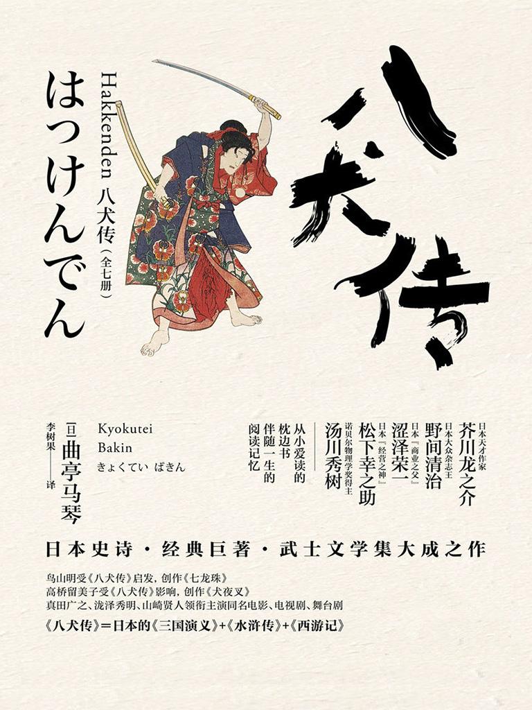 八犬传(全七册)