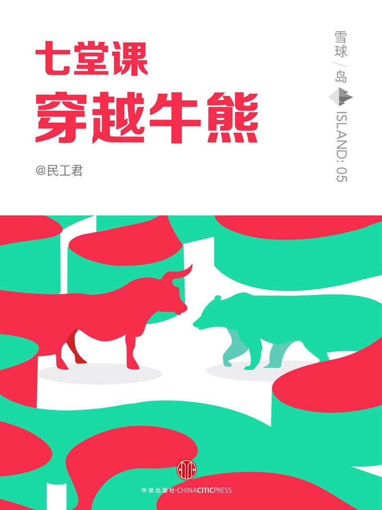 七堂课穿越牛熊(雪球「岛」系列)