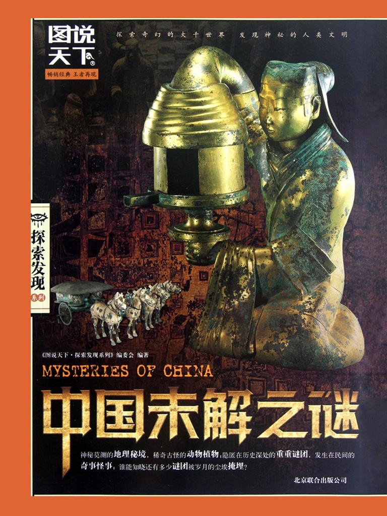 中国未解之谜(图说天下·探索发现系列)