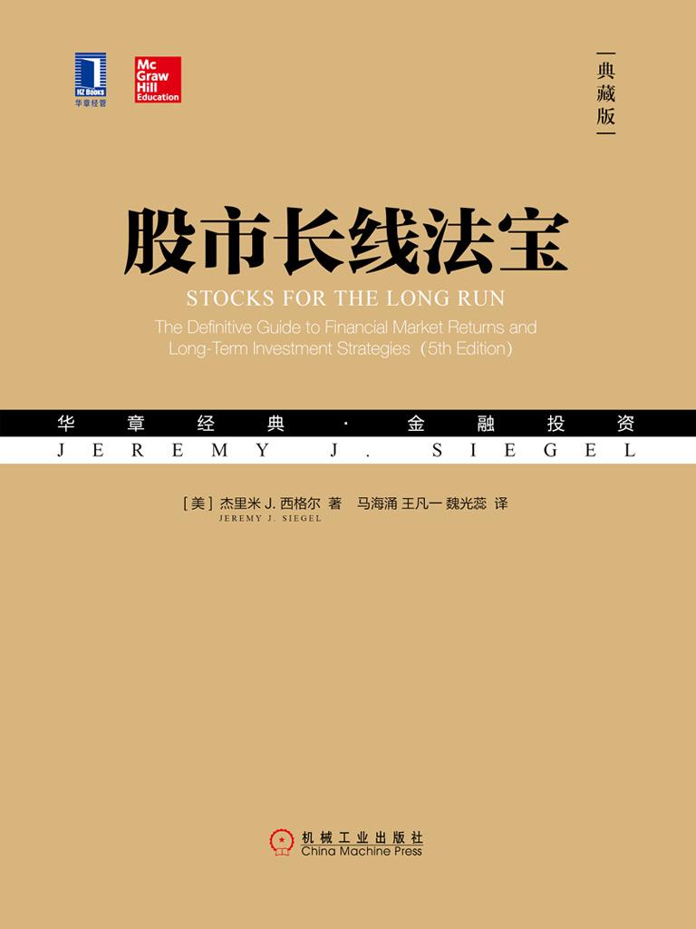 股市长线法宝(原书第5版)