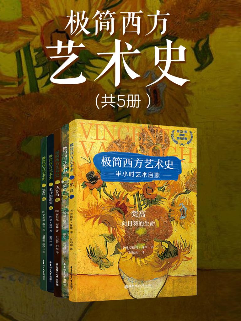 极简西方艺术史(共五册)